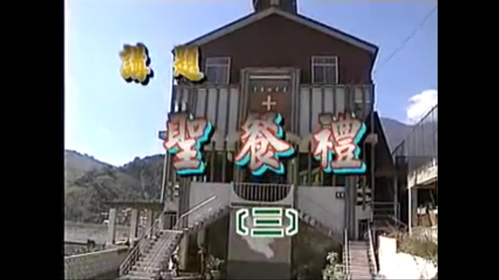 聖餐禮(三)