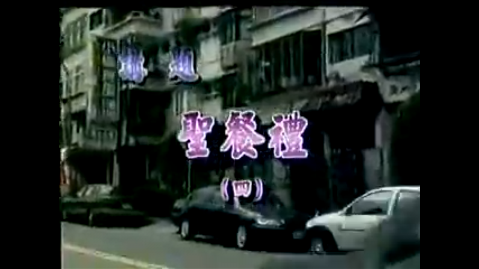 聖餐禮(四)