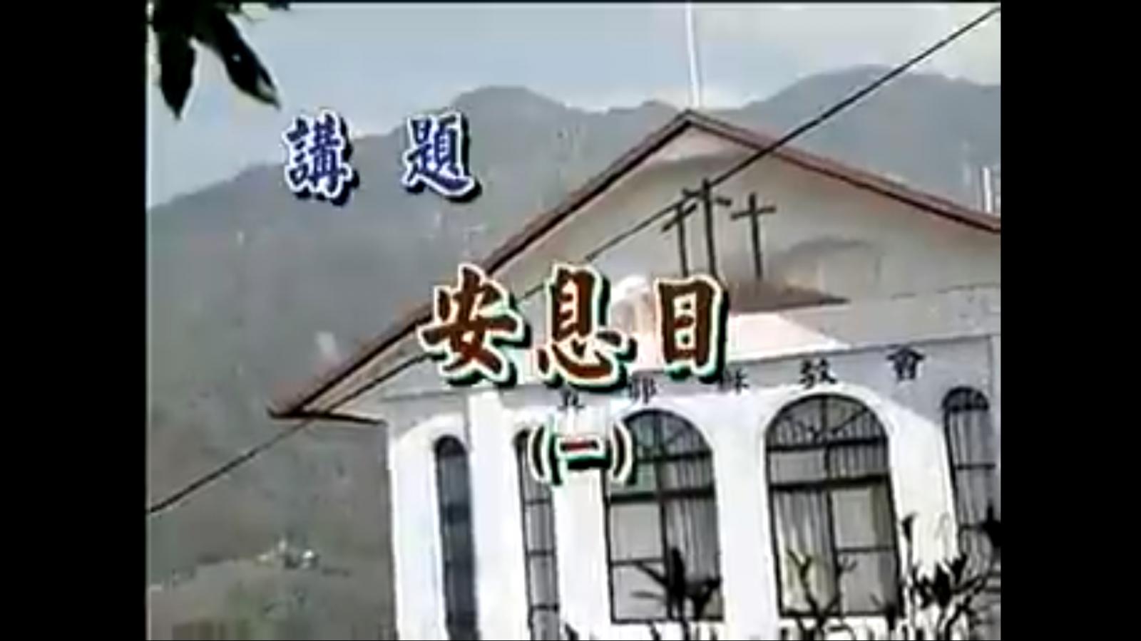 安息日(一)