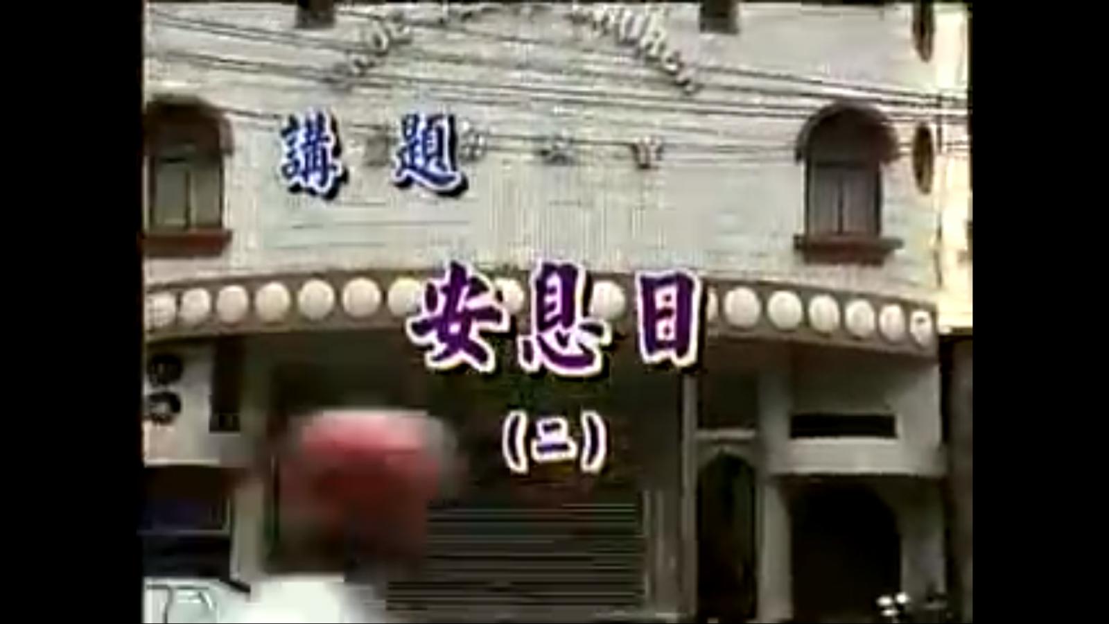 安息日(二)