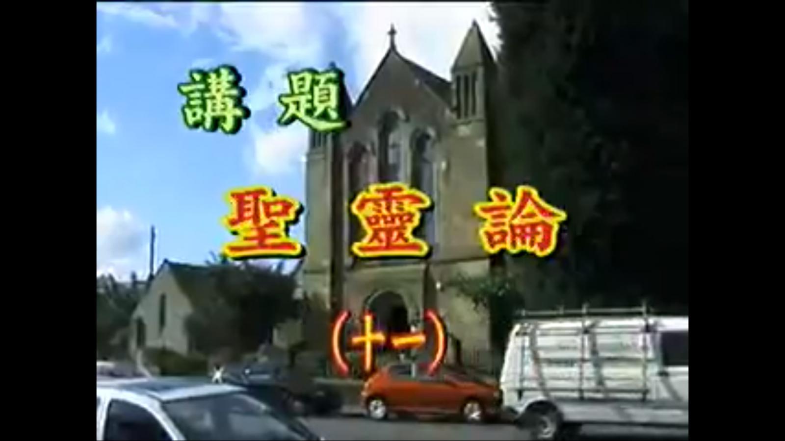 聖靈論(十一)