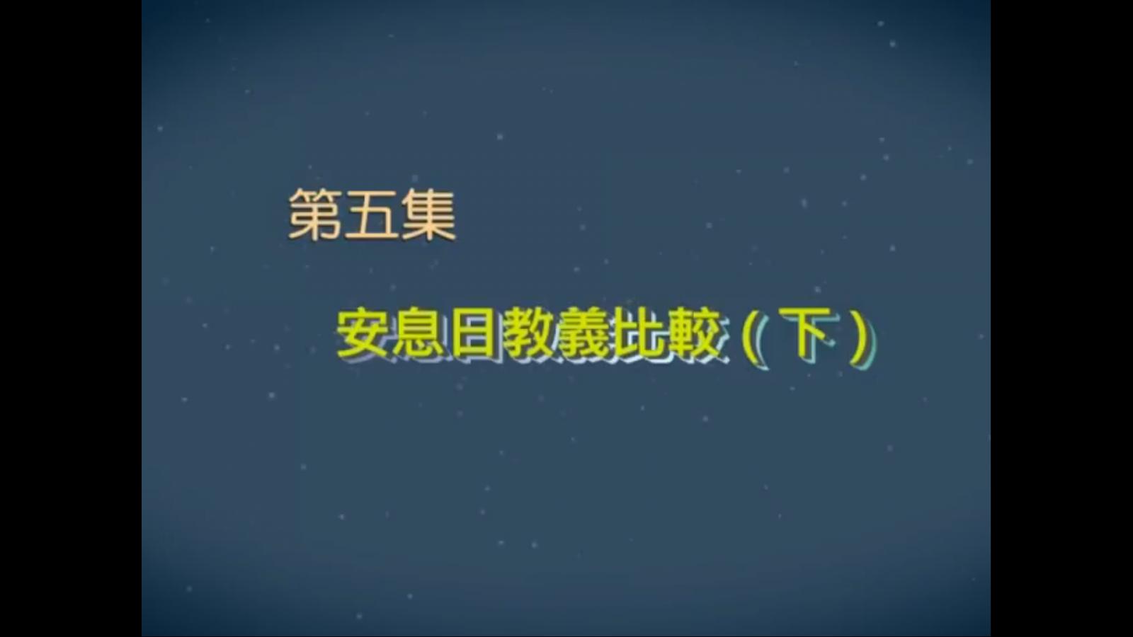 安息日教義比較(下)