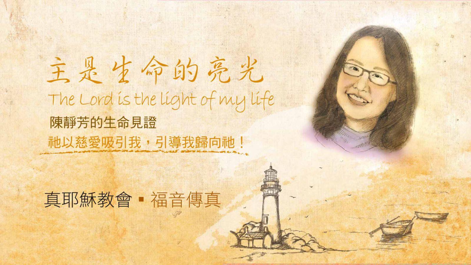 主是生命的亮光