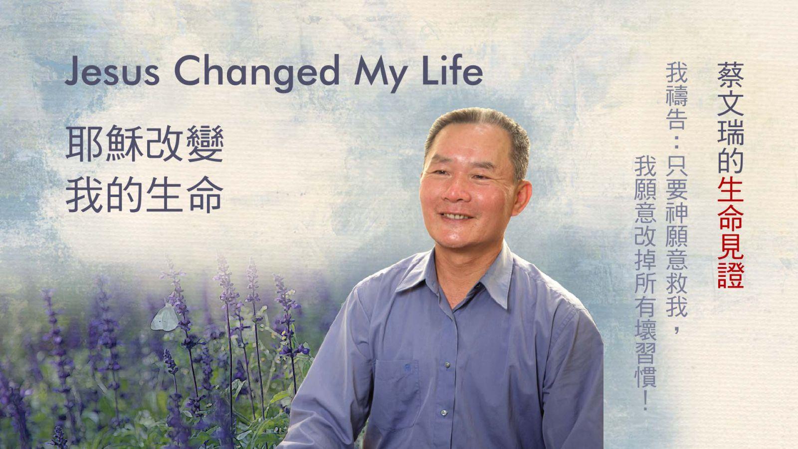 耶穌改變我生命