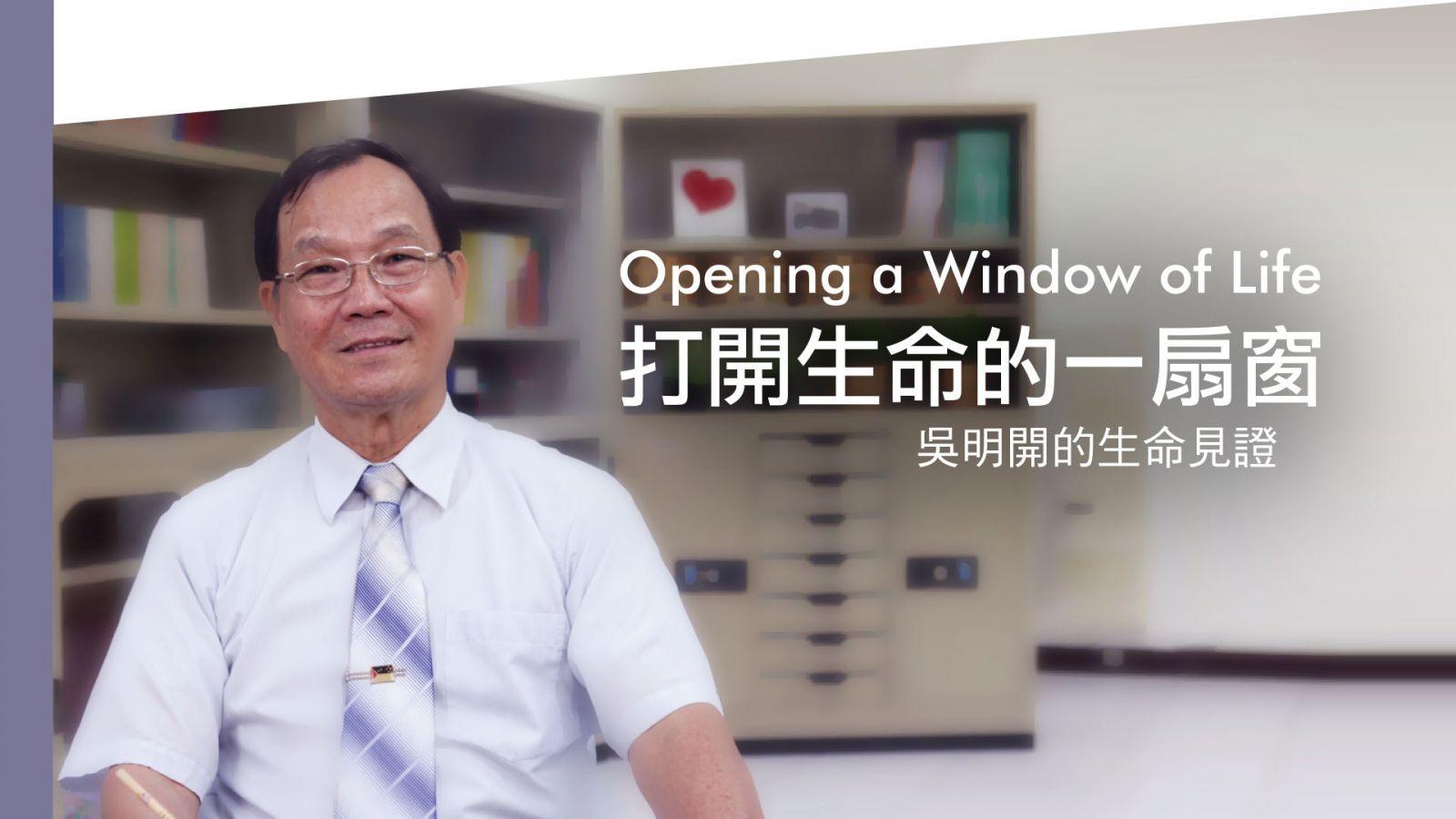 打開生命的一扇窗