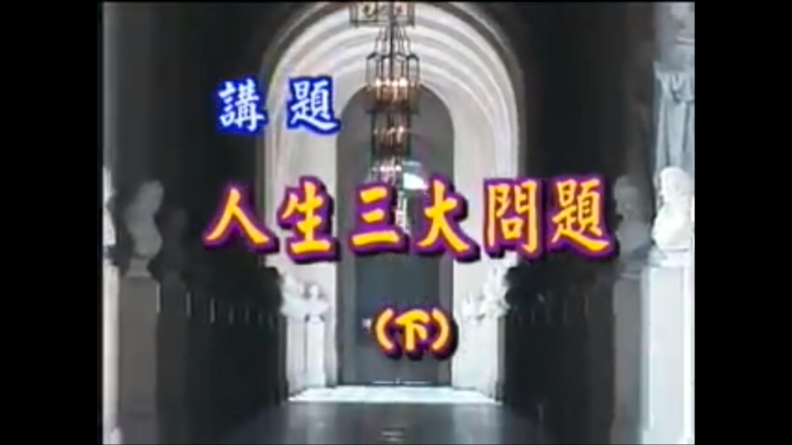 人生三大問題(下)