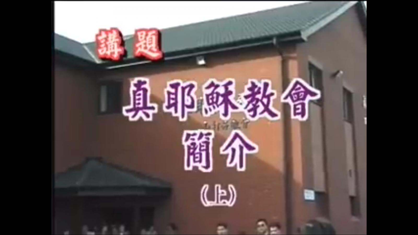 真耶穌教會簡介(上)