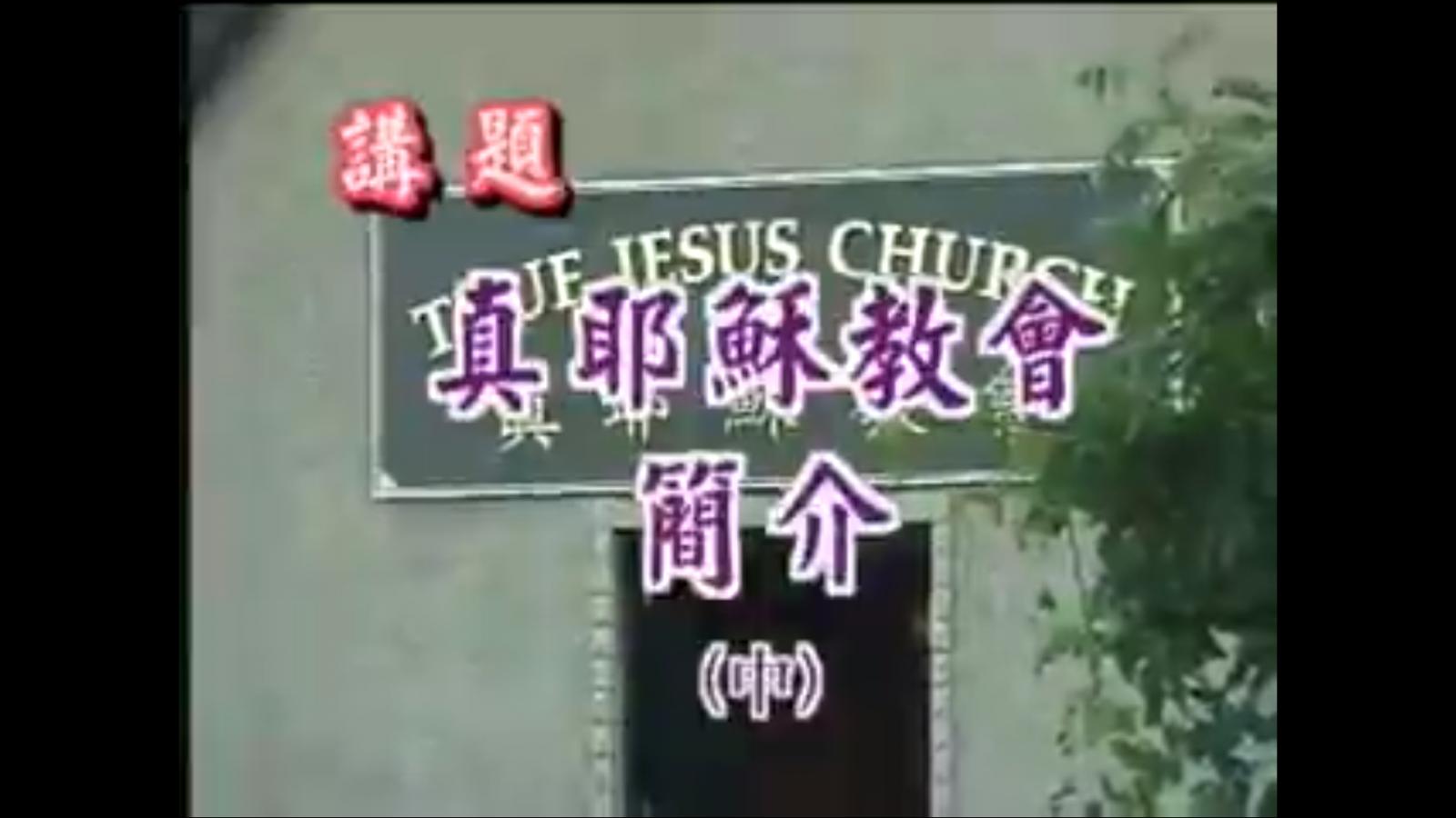 真耶穌教會簡介(中)