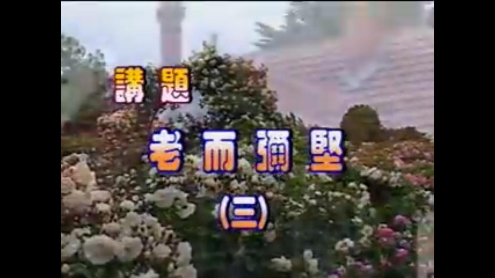 老而彌堅(三)