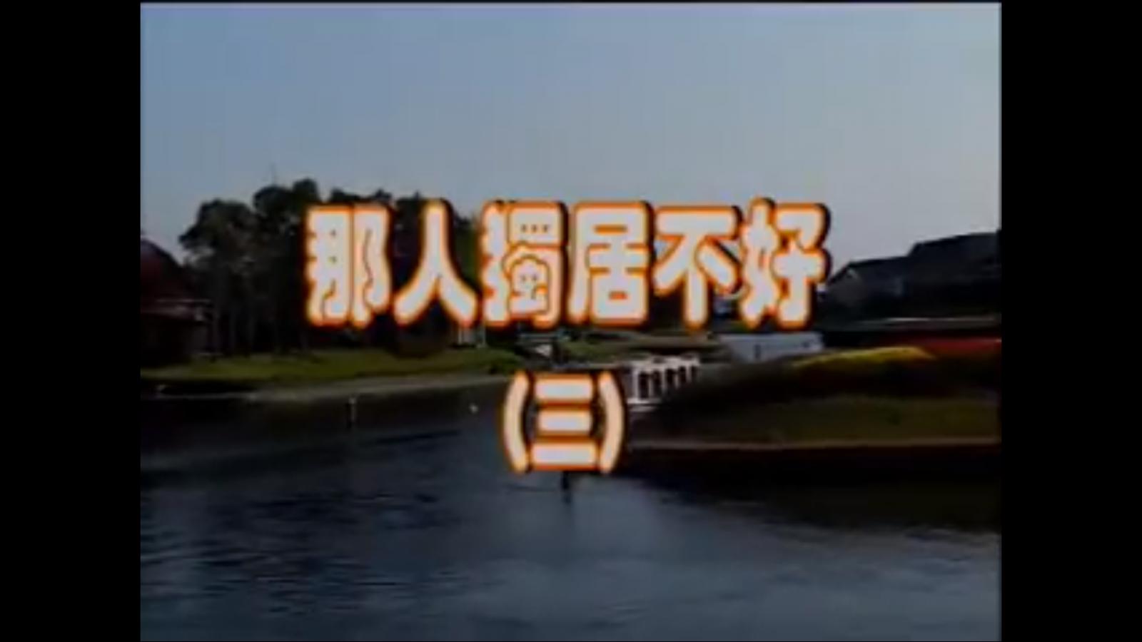 那人獨居不好(三)