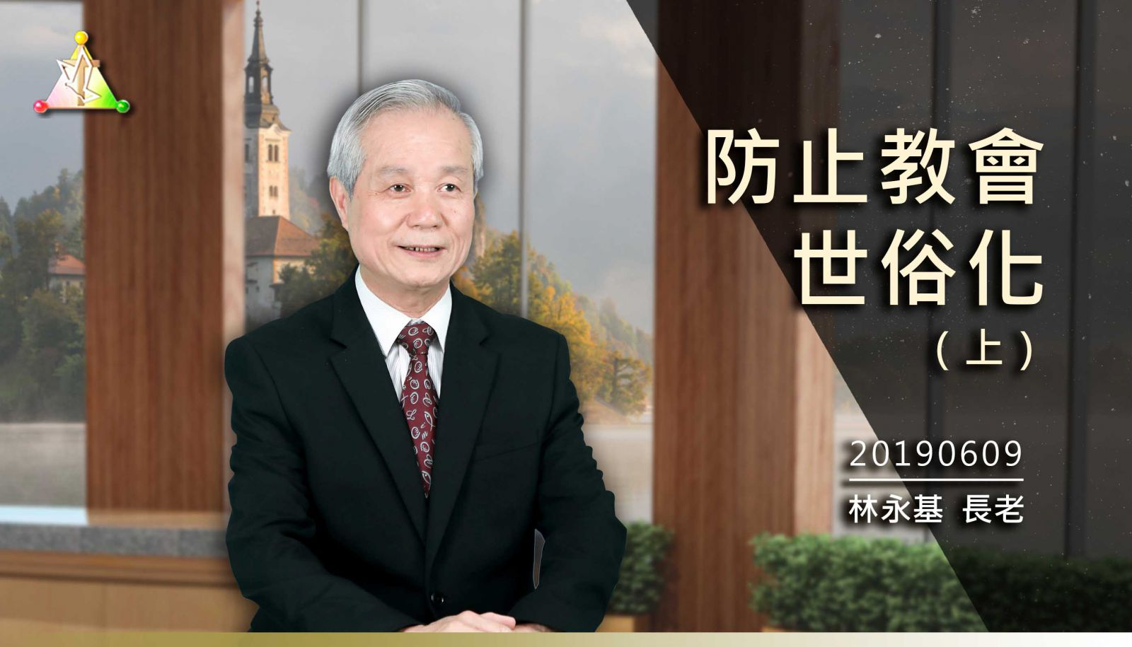 防止教會世俗化(上)